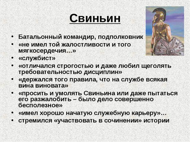 Свиньин Батальонный командир, подполковник «не имел той жалостливости и того...