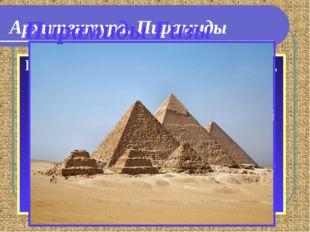 Архитектура. Пирамиды Пирамида состоит из шести ступеней, каждая последующая