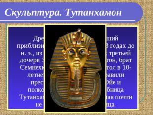 Скульптура. Тутанхамон Тутанхамо́н (Тутанхато́н) — фараон Древнего Египта, пр