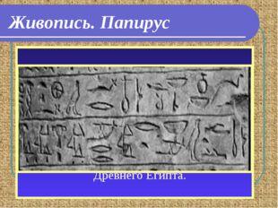 Живопись. Папирус Папи́рус (греч. πάπυρος)— писчий материал. Производство пап