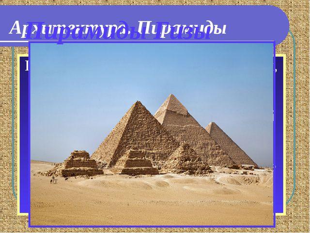 Архитектура. Пирамиды Пирамида состоит из шести ступеней, каждая последующая...