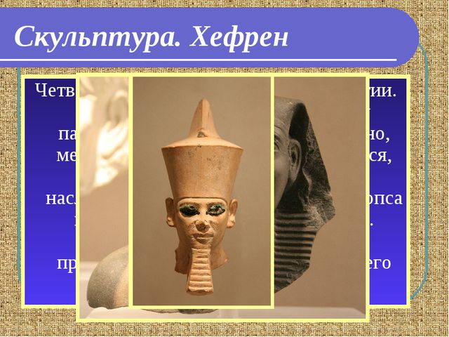 Скульптура. Хефрен Четвертый фараон Египта из IV династии. Царствовал, соглас...