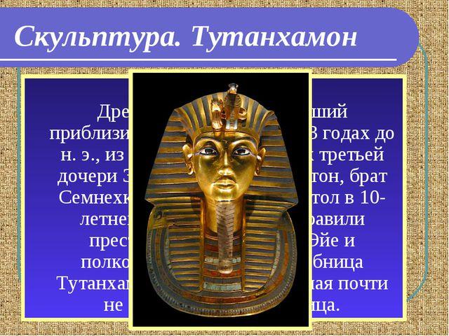 Скульптура. Тутанхамон Тутанхамо́н (Тутанхато́н) — фараон Древнего Египта, пр...