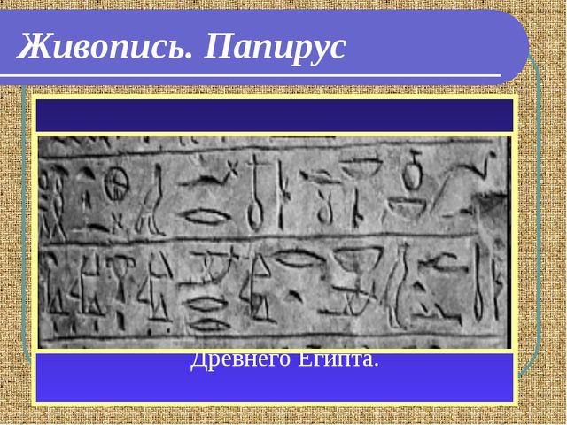 Живопись. Папирус Папи́рус (греч. πάπυρος)— писчий материал. Производство пап...