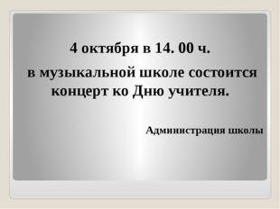 4 октября в 14. 00 ч. в музыкальной школе состоится концерт ко Дню учителя.