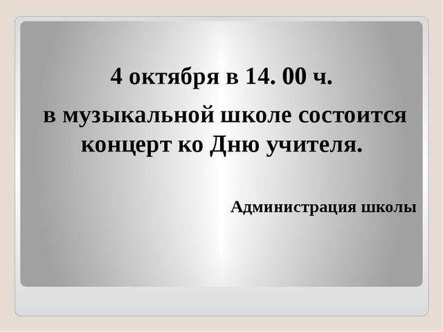 4 октября в 14. 00 ч. в музыкальной школе состоится концерт ко Дню учителя....