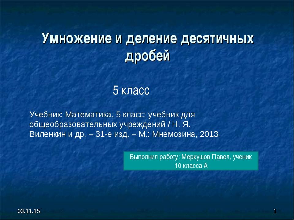 * * Выполнил работу: Меркушов Павел, ученик 10 класса А Умножение и деление д...