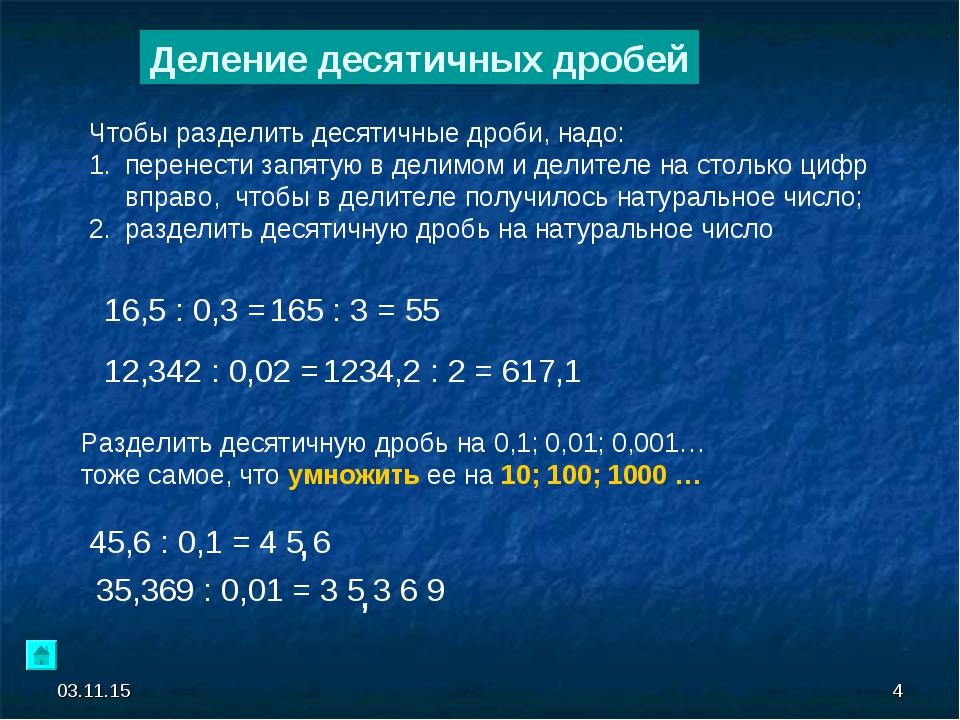 * * Деление десятичных дробей Чтобы разделить десятичные дроби, надо: перенес...