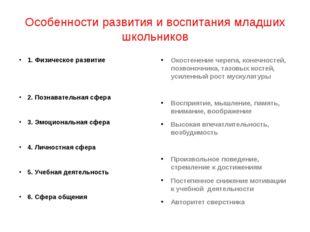 Особенности развития и воспитания младших школьников 1. Физическое развитие 2