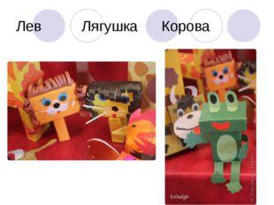 Лев Лягушка Корова