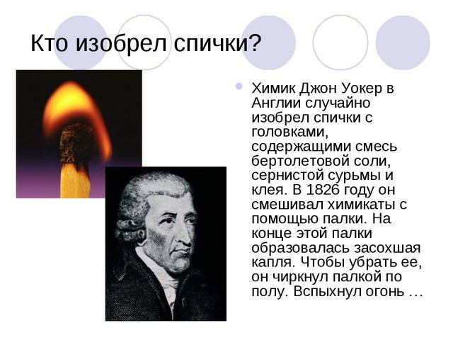 Кто изобрел спички? Химик Джон Уокер в Англии случайно изобрел спички с голов...