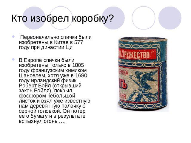 Кто изобрел коробку? Первоначально спички были изобретены в Китае в 577 году...