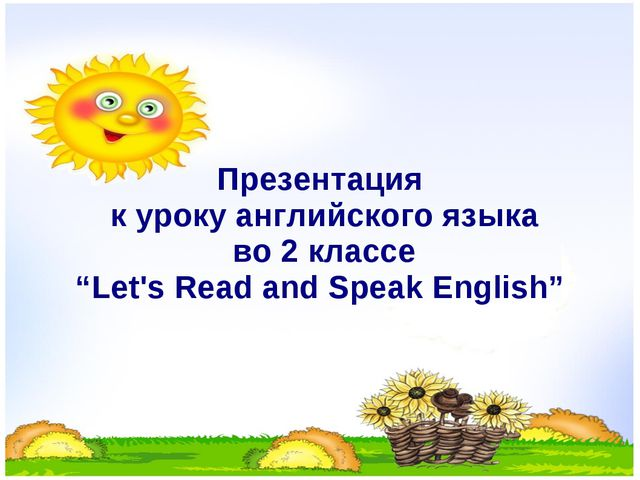 "Презентация к уроку английского языка во 2 классе ""Let's Read and Speak Engl..."