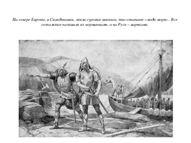 На севере Европы, в Скандинавии, жили суровые викинги, что означает «люди мор...