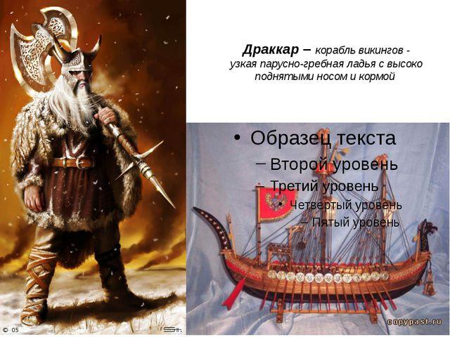 Драккар – корабль викингов - узкая парусно-гребная ладья с высоко поднятыми н...