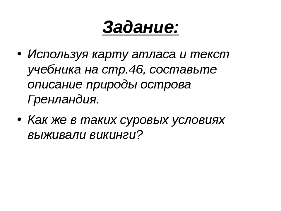Задание: Используя карту атласа и текст учебника на стр.46, составьте описани...