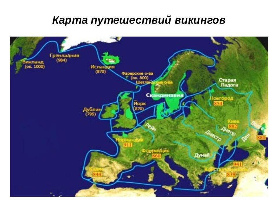 Карта путешествий викингов