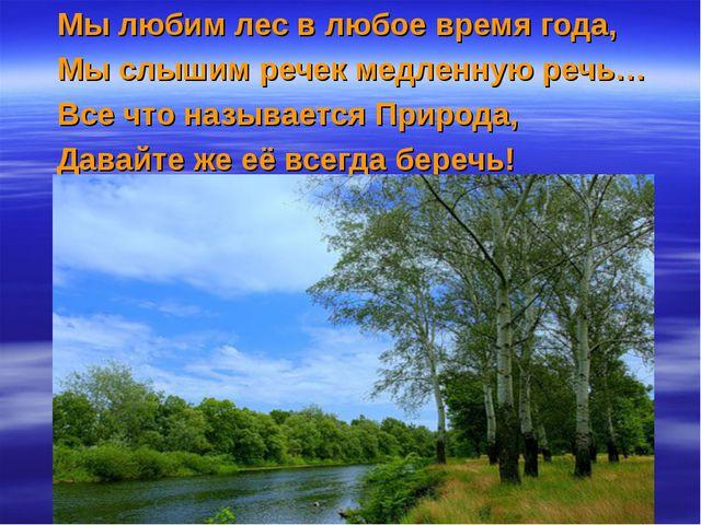 Мы любим лес в любое время года, Мы слышим речек медленную речь… Все что наз...