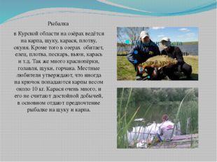Рыбалка в Курской области на озёрах ведётся на карпа, щуку, карася, плотву