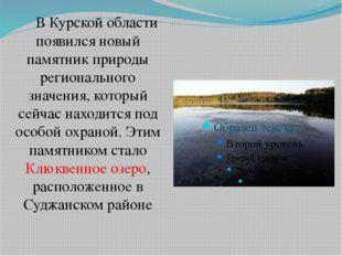 В Курской области появился новый памятник природы регионального значения, к