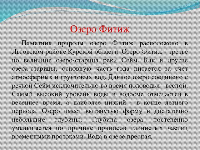 Озеро Фитиж Памятник природы озеро Фитиж расположено в Льговском районе Кур...