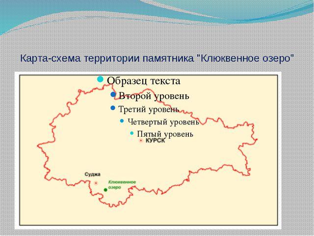 """Карта-схема территории памятника """"Клюквенное озеро"""""""