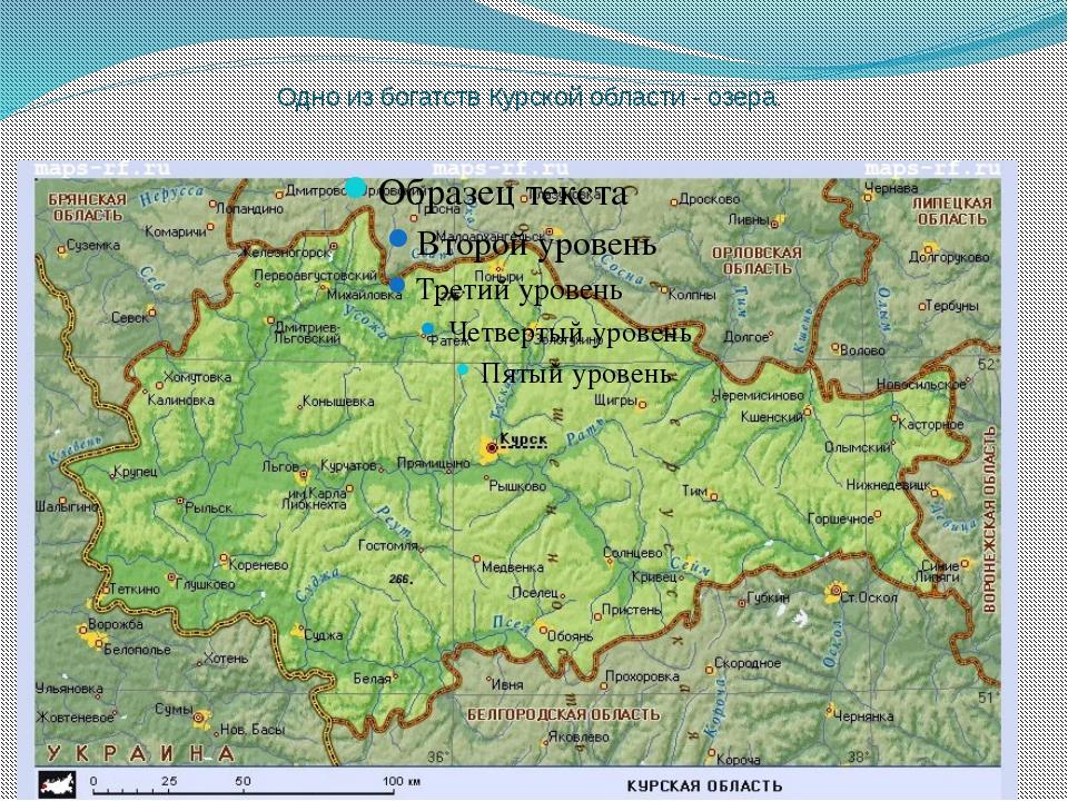 Одно из богатств Курской области - озера.