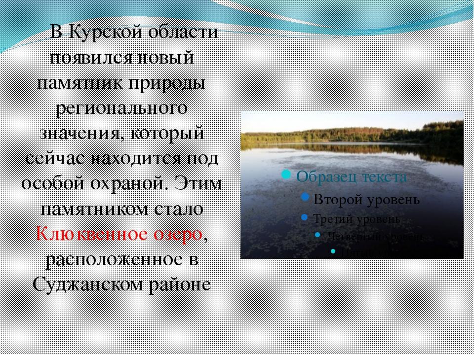 В Курской области появился новый памятник природы регионального значения, к...