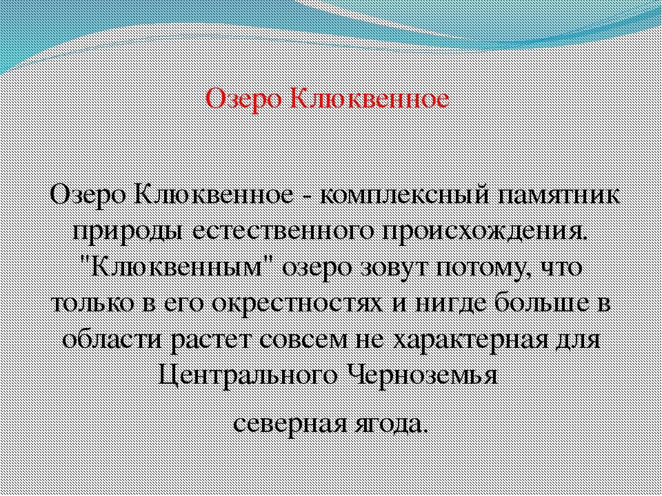 Озеро Клюквенное  Озеро Клюквенное - комплексный памятник природы естеств...