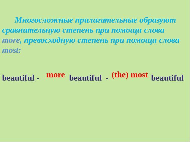 Многосложные прилагательные образуют сравнительную степень при помощи слова...