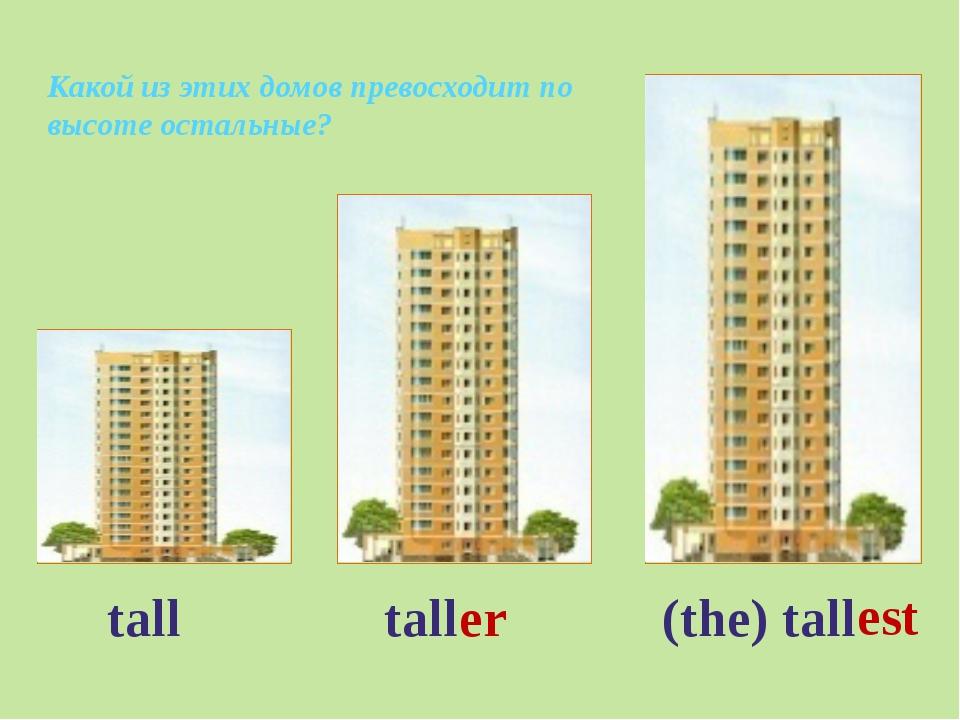 tall tall (the) tall er est Какой из этих домов превосходит по высоте остальн...