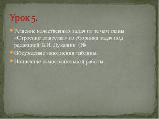 Решение качественных задач по темам главы «Строение вещества» из сборника зад