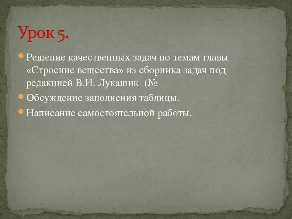 Решение качественных задач по темам главы «Строение вещества» из сборника зад...