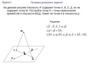 На данном рисунке плоскость содержит точки А, В, С, Д, но не содержит точку М