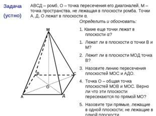 Задача (устно) А В С Д М О АВСД – ромб, О – точка пересечения его диагоналей,