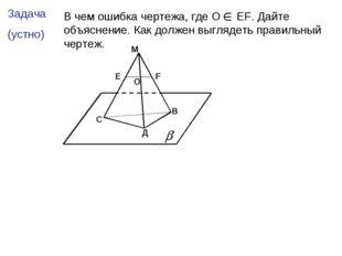 С Д В Е F О М Задача (устно) В чем ошибка чертежа, где О ЕF. Дайте объяснение