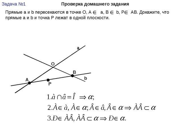 Прямые а и b пересекаются в точке О, А а, В b, Р АВ. Докажите, что прямые а и...