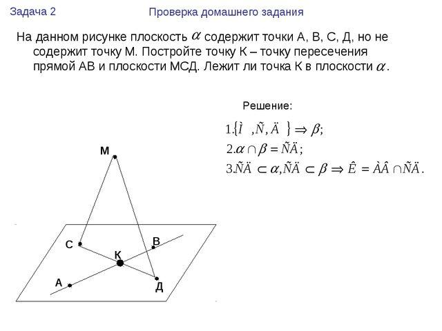 На данном рисунке плоскость содержит точки А, В, С, Д, но не содержит точку М...