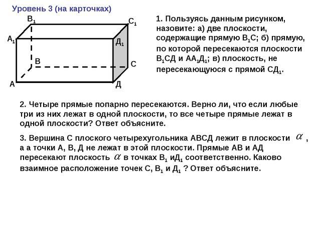 А В С Д А1 В1 С1 Д1 Уровень 3 (на карточках) 1. Пользуясь данным рисунком, на...