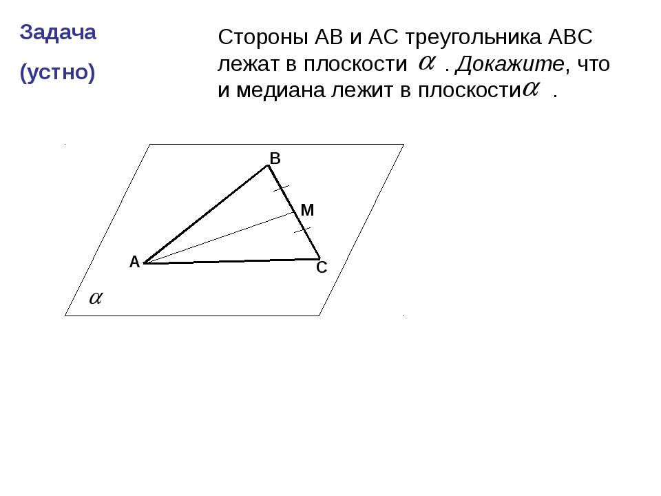 Задача (устно) А В С М Стороны АВ и АС треугольника АВС лежат в плоскости . Д...