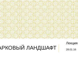 ПАРКОВЫЙ ЛАНДШАФТ Лекция №7 * *