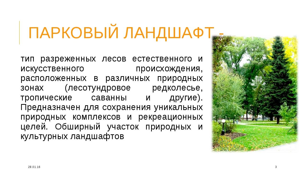 ПАРКОВЫЙ ЛАНДШАФТ - тип разреженных лесов естественного и искусственного прои...
