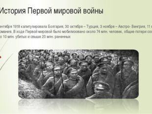 История Первой мировой войны 29 сентября 1918 капитулировала Болгария, 30 ок