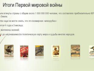 Итоги Первой мировой войны В войну были втянуты страны с общим около 1 000 0