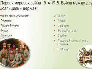 Первая мировая война 1914-1918. Война между двумя коалициями держав. Централь