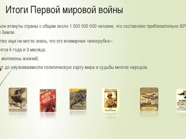 Итоги Первой мировой войны В войну были втянуты страны с общим около 1 000 0...
