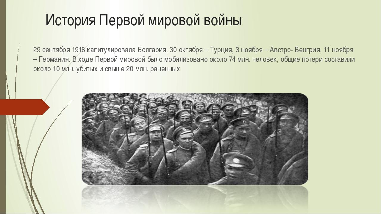 История Первой мировой войны 29 сентября 1918 капитулировала Болгария, 30 ок...