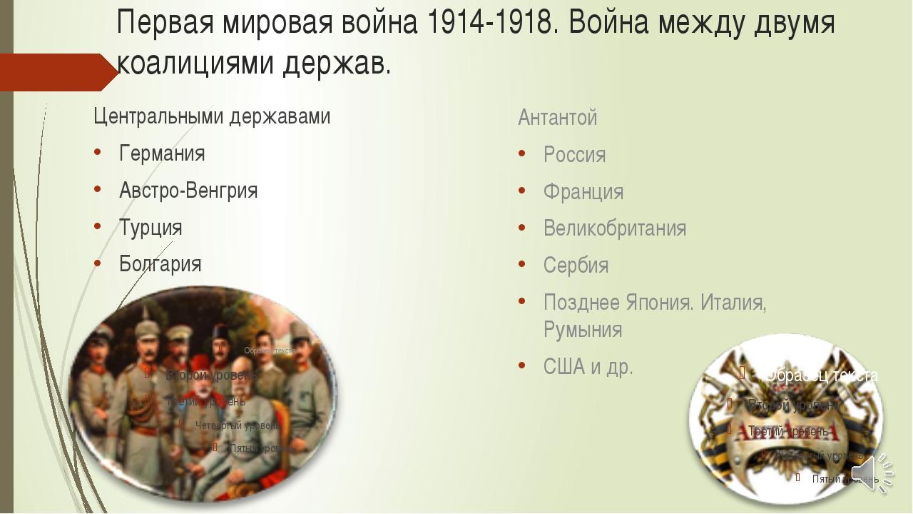 Первая мировая война 1914-1918. Война между двумя коалициями держав. Централь...