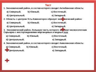 Тест 1. Экономический район, в состав которого входит Актюбинская область: а)