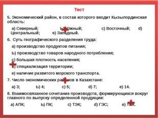 Тест 5. Экономический район, в состав которого входит Кызылординская область: